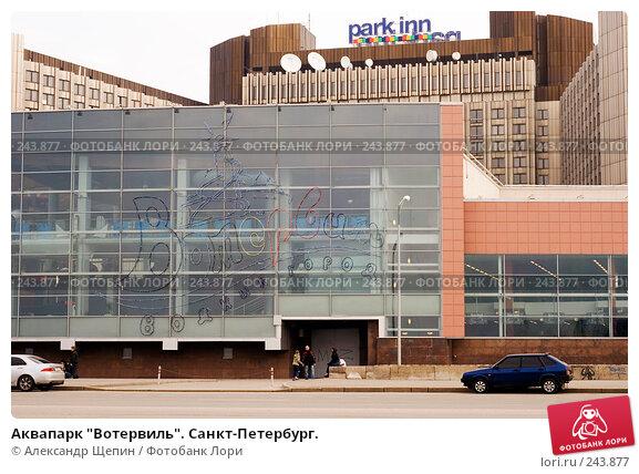 "Аквапарк ""Вотервиль"". Санкт-Петербург., эксклюзивное фото № 243877, снято 6 апреля 2008 г. (c) Александр Щепин / Фотобанк Лори"
