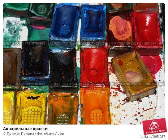 Акварельные краски, фото № 295037, снято 6 января 2007 г. (c) Примак Полина / Фотобанк Лори