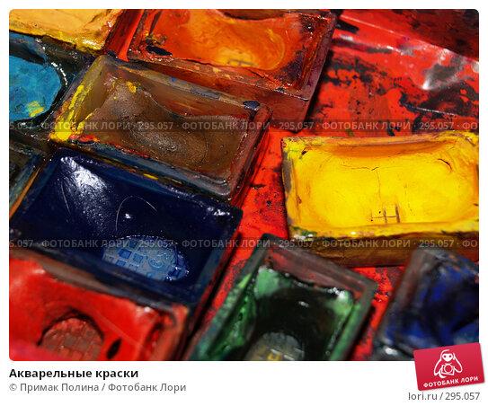 Купить «Акварельные краски», фото № 295057, снято 6 января 2007 г. (c) Примак Полина / Фотобанк Лори