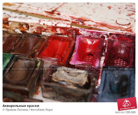 Акварельные краски, фото № 295065, снято 6 января 2007 г. (c) Примак Полина / Фотобанк Лори