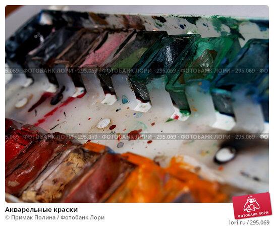 Акварельные краски, фото № 295069, снято 6 января 2007 г. (c) Примак Полина / Фотобанк Лори