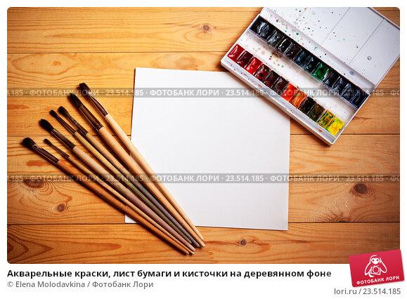 Купить «Акварельные краски, лист бумаги и кисточки на деревянном фоне», фото № 23514185, снято 31 июля 2016 г. (c) Elena Molodavkina / Фотобанк Лори