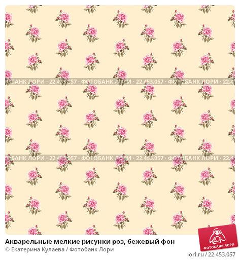 Купить «Акварельные мелкие рисунки роз, бежевый фон», иллюстрация № 22453057 (c) Екатерина Кулаева / Фотобанк Лори