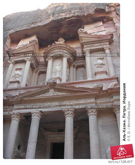 Купить «Аль-Хазна. Петра. Иордания», фото № 128417, снято 25 ноября 2007 г. (c) Екатерина Овсянникова / Фотобанк Лори
