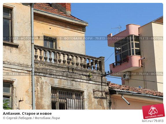 Албания. Старое и новое, фото № 79813, снято 22 августа 2007 г. (c) Сергей Лебедев / Фотобанк Лори