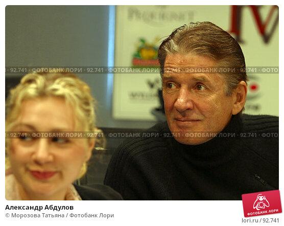 Купить «Александр Абдулов», фото № 92741, снято 7 февраля 2006 г. (c) Морозова Татьяна / Фотобанк Лори