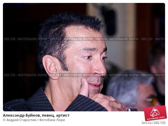 Александр Буйнов, певец, артист, фото № 292133, снято 26 апреля 2008 г. (c) Андрей Старостин / Фотобанк Лори