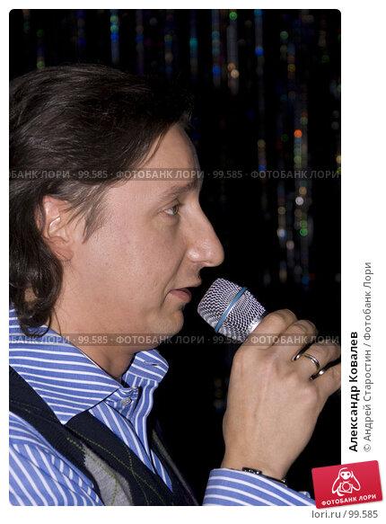 Александр Ковалев, фото № 99585, снято 16 октября 2007 г. (c) Андрей Старостин / Фотобанк Лори