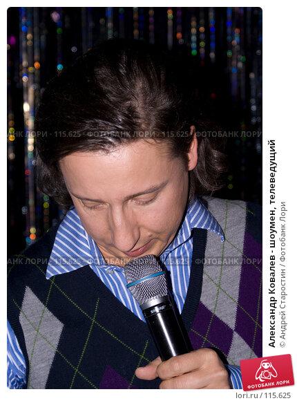 Александр Ковалев - шоумен, телеведущий, фото № 115625, снято 16 октября 2007 г. (c) Андрей Старостин / Фотобанк Лори