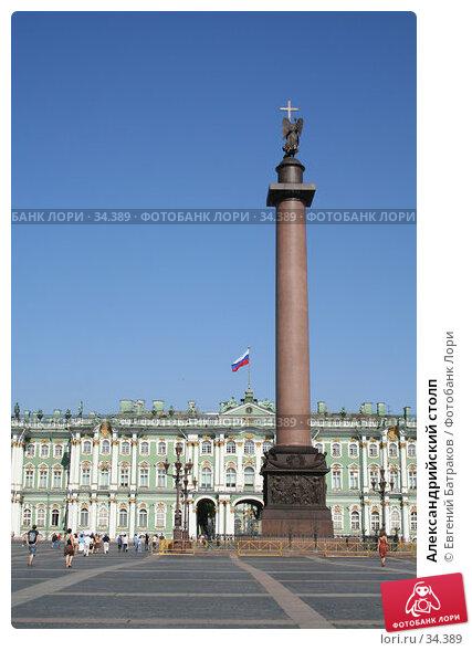 Александрийский столп, фото № 34389, снято 8 августа 2006 г. (c) Евгений Батраков / Фотобанк Лори