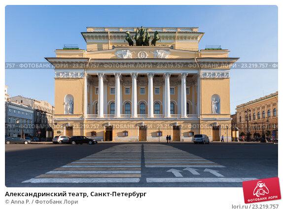 Купить «Александринский театр, Санкт-Петербург», фото № 23219757, снято 29 июня 2015 г. (c) Anna P. / Фотобанк Лори
