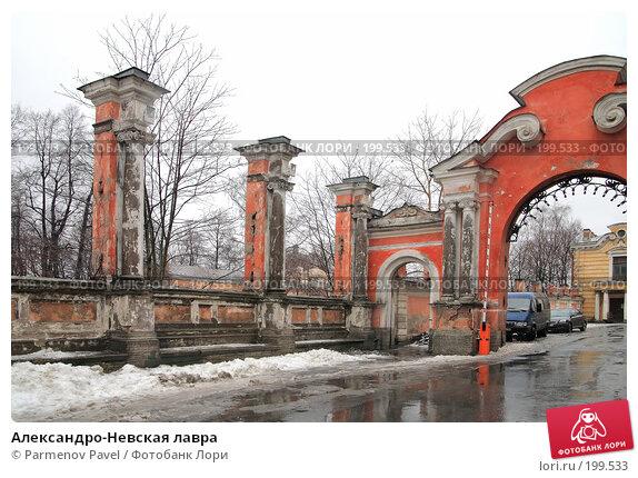 Александро-Невская лавра, фото № 199533, снято 8 февраля 2008 г. (c) Parmenov Pavel / Фотобанк Лори