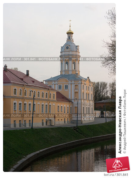 Александро-Невская Лавра, фото № 301841, снято 30 апреля 2008 г. (c) Андрей Пашкевич / Фотобанк Лори