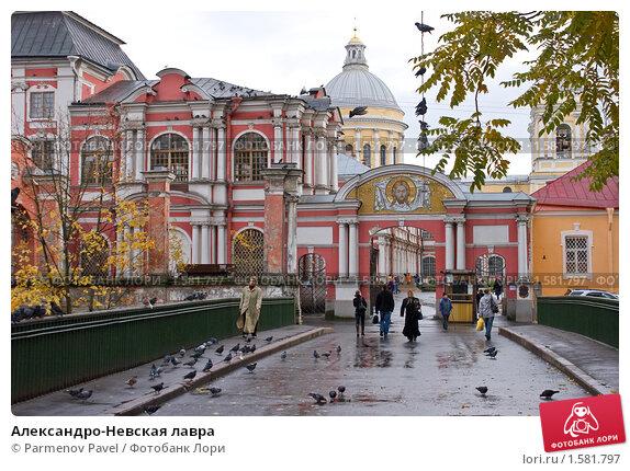 Купить «Александро-Невская лавра», фото № 1581797, снято 3 октября 2008 г. (c) Parmenov Pavel / Фотобанк Лори