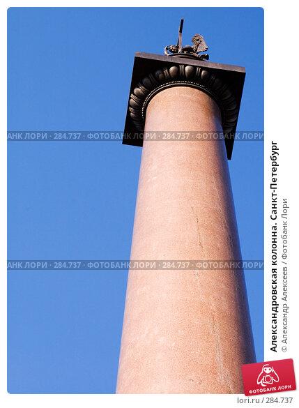 Александровская колонна. Санкт-Петербург, эксклюзивное фото № 284737, снято 25 мая 2006 г. (c) Александр Алексеев / Фотобанк Лори