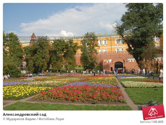 Александровский сад, фото № 145805, снято 18 августа 2007 г. (c) Мударисов Вадим / Фотобанк Лори