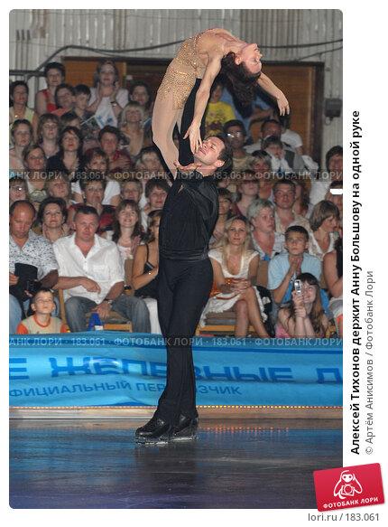Алексей Тихонов держит Анну Большову на одной руке, фото № 183061, снято 29 мая 2007 г. (c) Артём Анисимов / Фотобанк Лори
