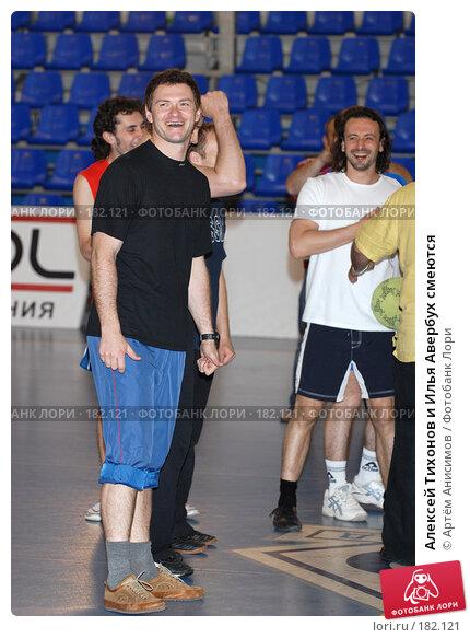 Алексей Тихонов и Илья Авербух смеются, фото № 182121, снято 29 мая 2007 г. (c) Артём Анисимов / Фотобанк Лори