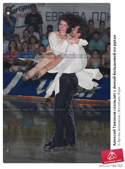 Алексей Тихонов скользит с Анной Большовой на руках, фото № 184753, снято 29 мая 2007 г. (c) Артём Анисимов / Фотобанк Лори