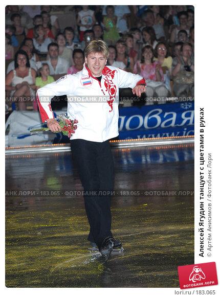 Алексей Ягудин танцует с цветами в руках, фото № 183065, снято 29 мая 2007 г. (c) Артём Анисимов / Фотобанк Лори