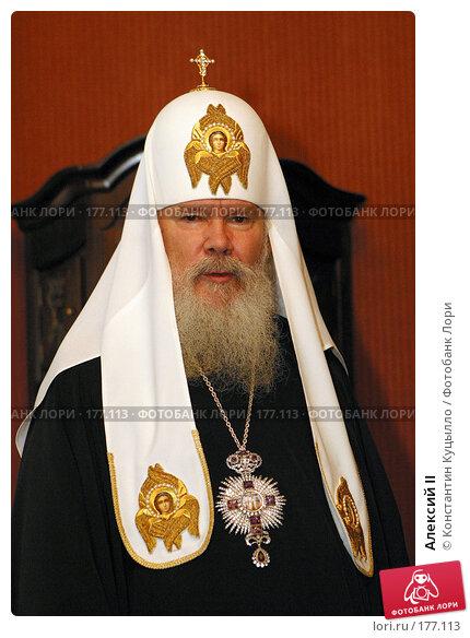 Купить «Алексий II», фото № 177113, снято 14 марта 2004 г. (c) Константин Куцылло / Фотобанк Лори