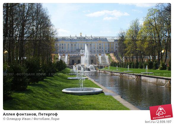 Аллея фонтанов, Петергоф (2009 год). Редакционное фото, фотограф Оляндэр Иван / Фотобанк Лори