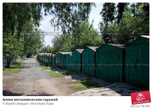 Купить «Аллея металлических гаражей», фото № 76793, снято 5 июля 2007 г. (c) Юрий Синицын / Фотобанк Лори