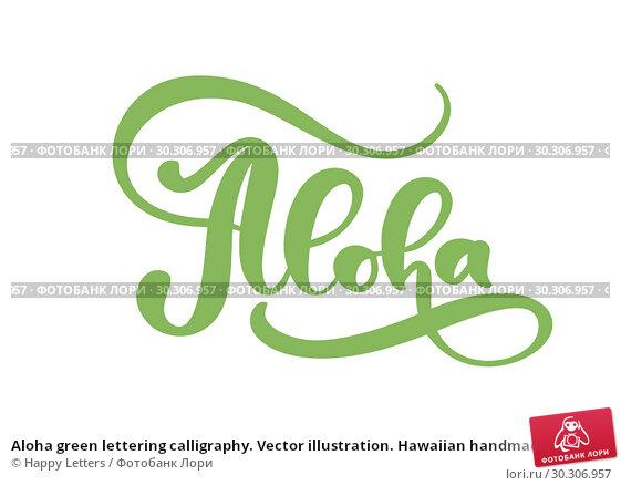 Купить «Aloha green lettering calligraphy. Vector illustration. Hawaiian handmade tropical exotic t-shirt graphics. Summer apparel print design», иллюстрация № 30306957 (c) Happy Letters / Фотобанк Лори