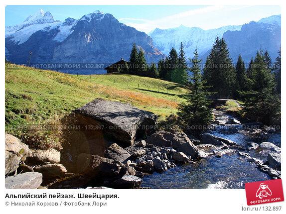 Купить «Альпийский пейзаж. Швейцария.», фото № 132897, снято 29 сентября 2006 г. (c) Николай Коржов / Фотобанк Лори