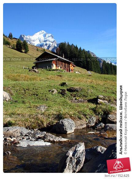 Альпийский пейзаж. Швейцария, фото № 152625, снято 29 сентября 2006 г. (c) Николай Коржов / Фотобанк Лори