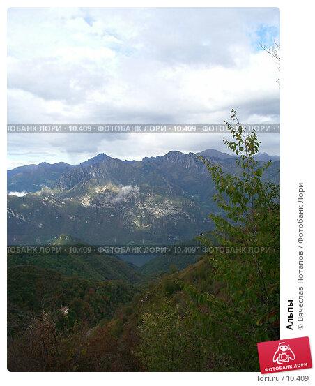 Альпы, фото № 10409, снято 4 октября 2005 г. (c) Вячеслав Потапов / Фотобанк Лори