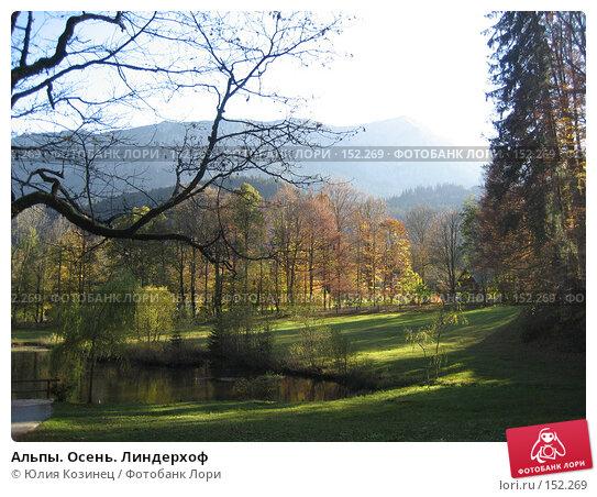 Купить «Альпы. Осень. Линдерхоф», фото № 152269, снято 15 октября 2007 г. (c) Юлия Козинец / Фотобанк Лори