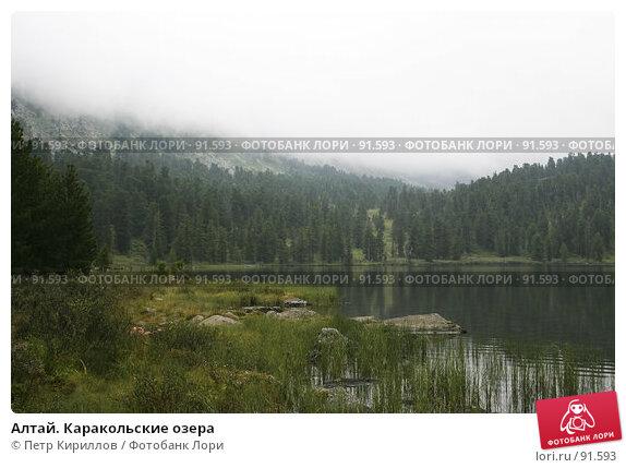 Алтай. Каракольские озера, фото № 91593, снято 5 августа 2007 г. (c) Петр Кириллов / Фотобанк Лори