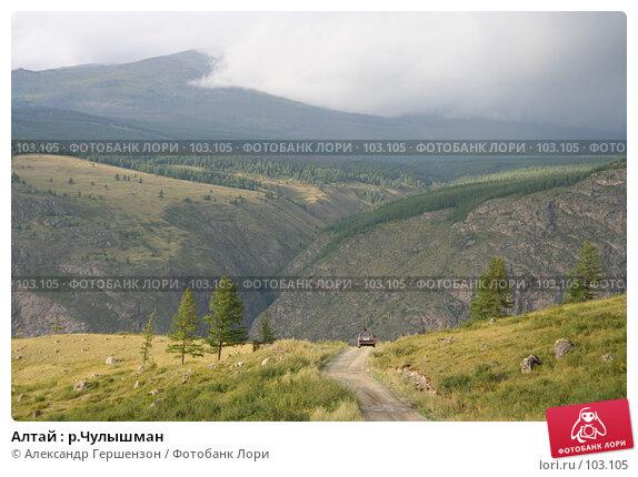 Алтай : р.Чулышман, фото № 103105, снято 26 октября 2016 г. (c) Александр Гершензон / Фотобанк Лори
