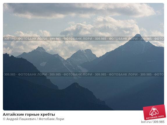 Алтайские горные хребты. Стоковое фото, фотограф Андрей Пашкевич / Фотобанк Лори