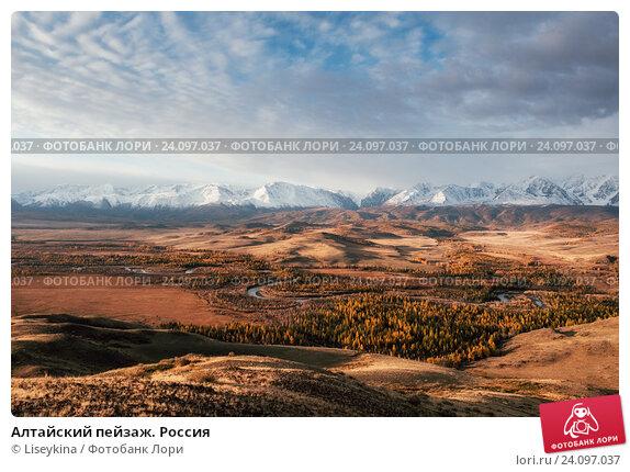 Алтайский пейзаж. Россия, фото № 24097037, снято 27 сентября 2016 г. (c) Liseykina / Фотобанк Лори