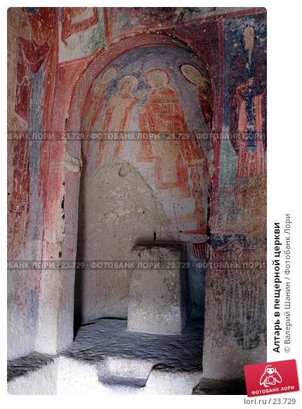 Алтарь в пещерной церкви, фото № 23729, снято 11 ноября 2006 г. (c) Валерий Шанин / Фотобанк Лори