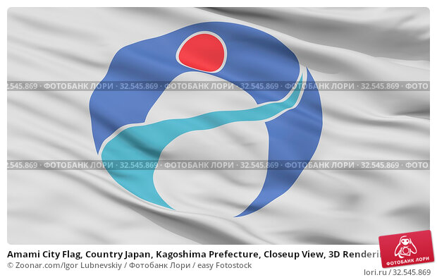 Купить «Amami City Flag, Country Japan, Kagoshima Prefecture, Closeup View, 3D Rendering», фото № 32545869, снято 7 декабря 2019 г. (c) easy Fotostock / Фотобанк Лори