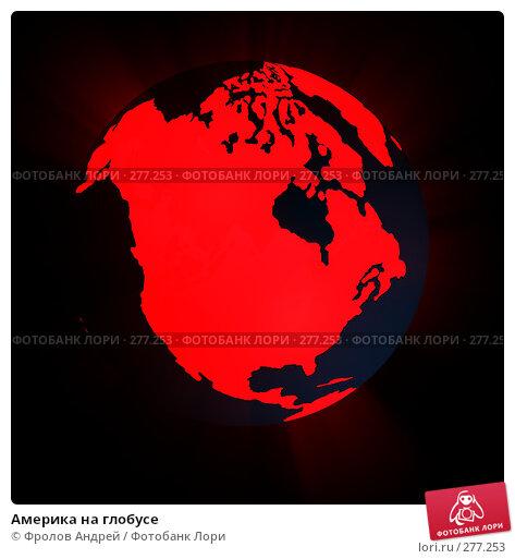 Америка на глобусе, иллюстрация № 277253 (c) Фролов Андрей / Фотобанк Лори