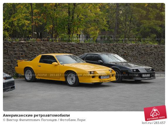 Американские ретроавтомобили, фото № 283657, снято 22 сентября 2006 г. (c) Виктор Филиппович Погонцев / Фотобанк Лори