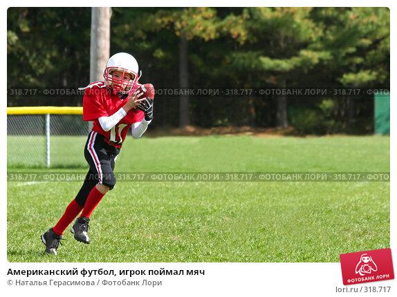 Купить «Американский футбол, игрок поймал мяч», фото № 318717, снято 7 октября 2006 г. (c) Наталья Герасимова / Фотобанк Лори