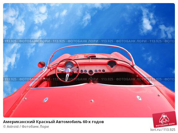 Американский Красный Автомобиль 60-х годов, фото № 113925, снято 1 августа 2007 г. (c) Astroid / Фотобанк Лори