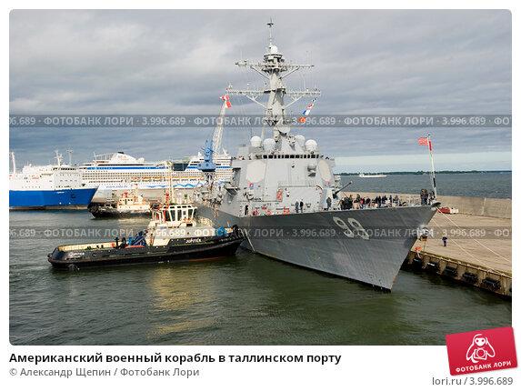 Купить «Американский военный корабль в таллинском порту», эксклюзивное фото № 3996689, снято 11 августа 2012 г. (c) Александр Щепин / Фотобанк Лори