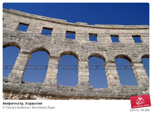 Амфитеатр, Хорватия, фото № 35985, снято 5 апреля 2007 г. (c) Tamara Kulikova / Фотобанк Лори