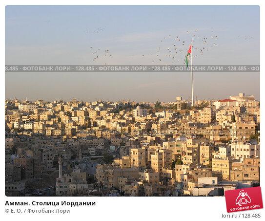 Амман. Столица Иордании, фото № 128485, снято 26 ноября 2007 г. (c) Екатерина Овсянникова / Фотобанк Лори