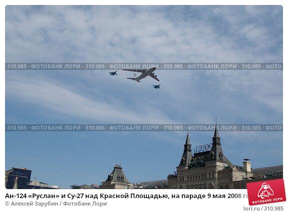 Ан-124 «Руслан» и Су-27 над Красной Площадью, на параде 9 мая 2008 года. Москва, Россия., фото № 310985, снято 9 мая 2008 г. (c) Алексей Зарубин / Фотобанк Лори