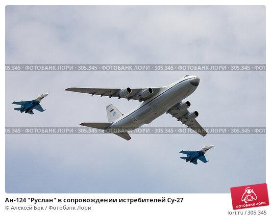 """Купить «Ан-124 """"Руслан"""" в сопровождении истребителей Су-27», эксклюзивное фото № 305345, снято 9 мая 2008 г. (c) Алексей Бок / Фотобанк Лори"""