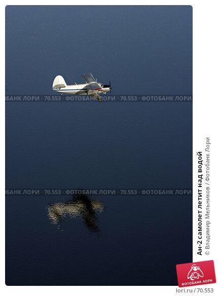 Ан-2 самолет летит над водой, фото № 70553, снято 3 сентября 2005 г. (c) Владимир Мельников / Фотобанк Лори