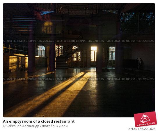 An empty room of a closed restaurant. Стоковое фото, фотограф Сайганов Александр / Фотобанк Лори