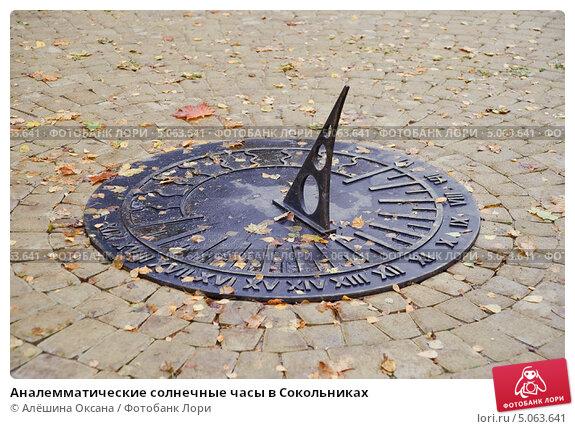Купить «Аналемматические солнечные часы в Сокольниках», эксклюзивное фото № 5063641, снято 19 сентября 2013 г. (c) Алёшина Оксана / Фотобанк Лори